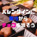 バレンタインに男性からチョコ